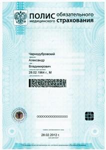 Полисы нового образца выданные  с 01.05.2011 по 01.08.2012