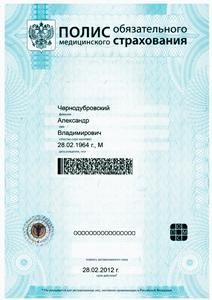 Полис обязательного медицинского страхования » 711. Ru.