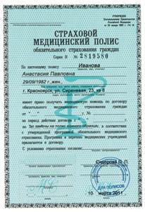 Полисы старого образца выданные  с 01.01.2011 по 01.05.2011
