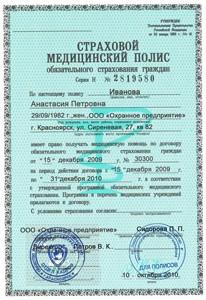 Полисы старого образца выданные до 01.01.2011