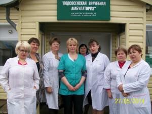 Коллектив подсосенской врачебной амбулатории